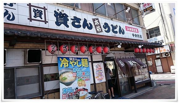 資さんうどん 中央町店 店舗外観