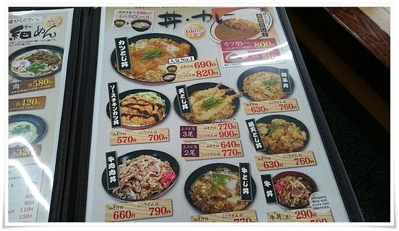 丼・カレーメニュー@資さんうどん 中央町店