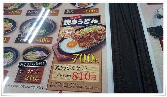 焼きうどんメニュー@資さんうどん陣山店
