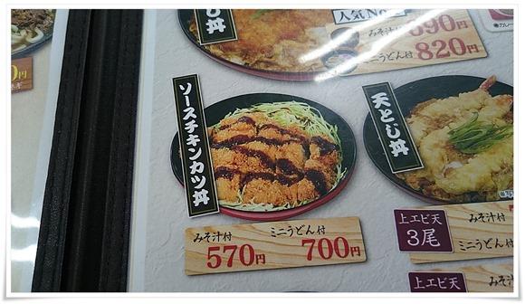 ソースチキンカツ丼メニュー@資さんうどん 中央町店
