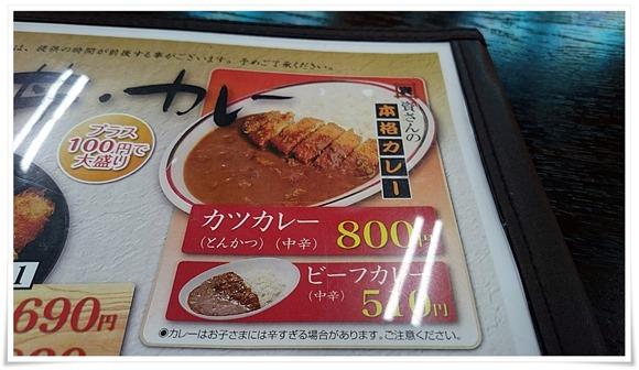 カツカレー@資さんうどん陣山店