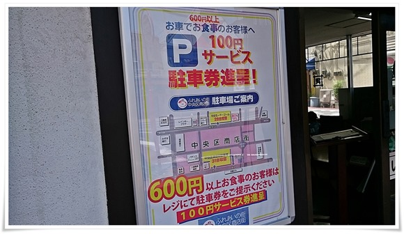 駐車場情報@資さんうどん 中央町店