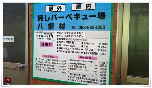 料金表@野外貸しバーベキュー場 八幡村
