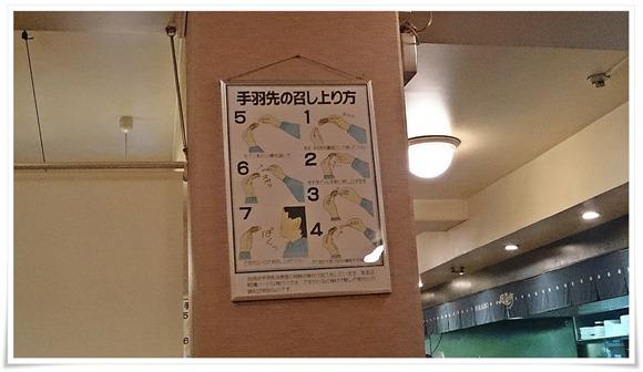 手羽先の食べ方@風来坊黒崎店