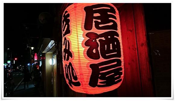 店頭の赤提灯@HIGOYA(ヒゴヤ)