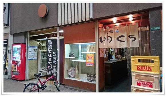 いのくち酒店@八幡西区黒崎