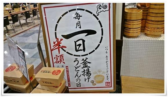 毎月一日は釜揚げうどんの日@丸亀製麺