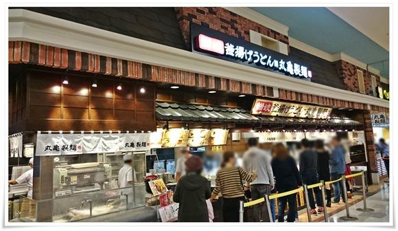 釜揚げうどん 丸亀製麺 イオンモール八幡東店