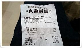 これで500円以下って素敵です@丸亀製麺