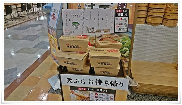天ぷらお持ち帰り@丸亀製麺