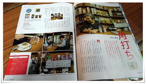 雑誌の記事@宮原酒店