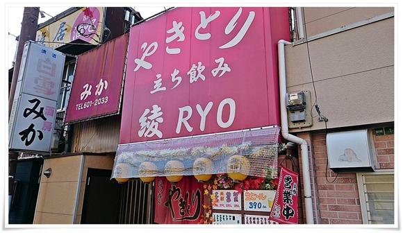 やきとり綾(RYO)@堀川沿い