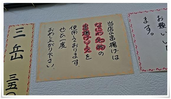なにわ名物の串揚げソース@やきとり綾(RYO)