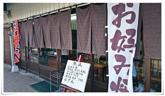 敏ちゃん食堂@八幡西区熊手一丁目