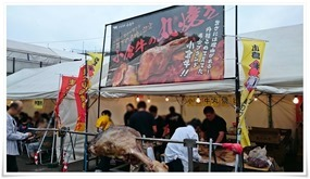 名物小倉牛の丸焼き@まつり起業祭八幡2015