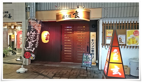 店舗入口@炭火焼 玄(げん)