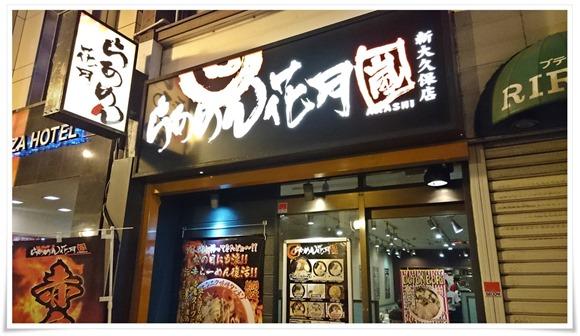 らあめん花月嵐 新大久保店