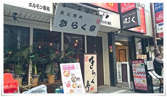 炭火焼肉 きらく亭@新宿区四谷
