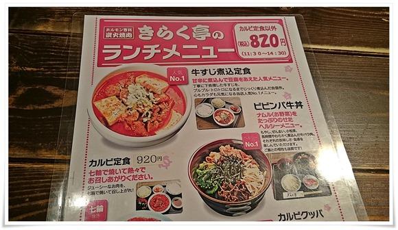 牛すじ煮込定食メニュー@炭火焼肉 きらく亭