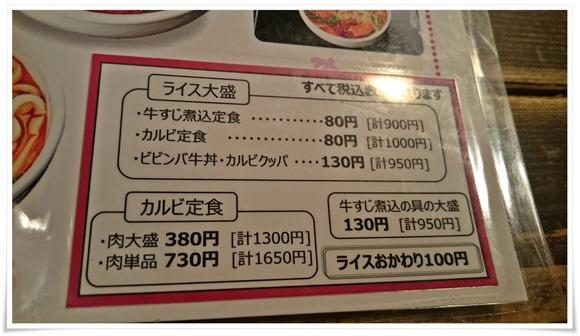 大盛りメニュー@炭火焼肉 きらく亭