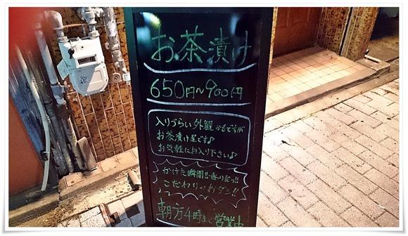 店頭の立て看板@お茶漬け専門店 千