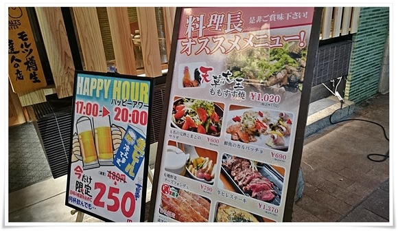 HAPPY HOUR@九州うまいもん酒場 SUSU