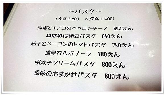 パスタメニュー@隠れ家ダイニングTOMMY
