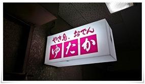 入口のネオン@居酒屋ゆたか