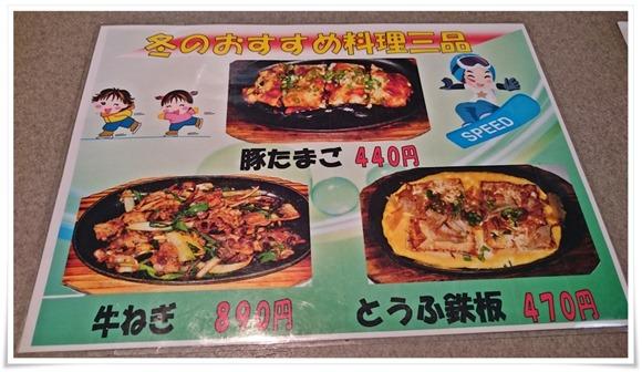 冬のおすすめ料理三品@広島風お好み焼き安芸