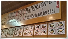 壁面のメニュー@広島風お好み焼き安芸