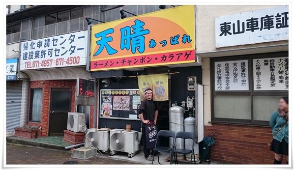 ラーメン天晴(あっぱれ)@八幡東区西本町