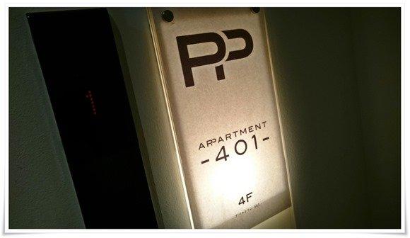 お店は4階です@APPARTMENT401
