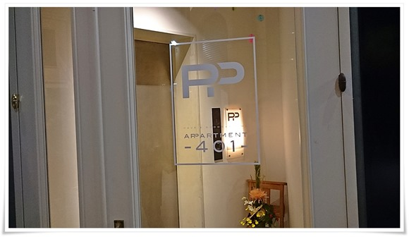 APPARTMENT401店舗入口