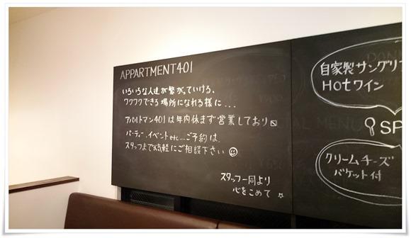 店内の黒板@APPARTMENT401