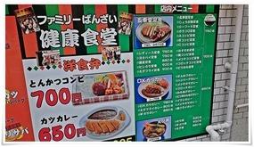 banzaisyokudo1601002