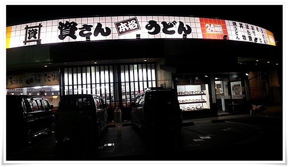 資さんうどん 陣山店 店舗外観