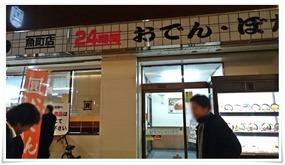 資さんうどん魚町店