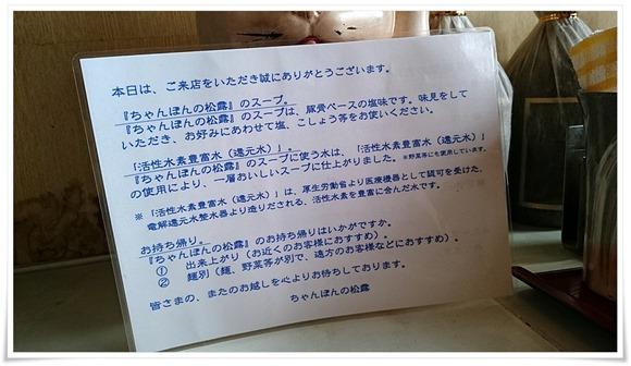 ちゃんぽんスープ紹介@ちゃんぽんの松露
