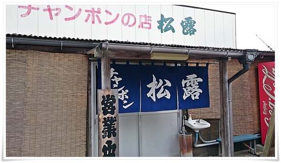 店舗入口麺@ちゃんぽんの松露