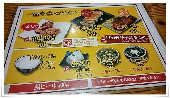 逸品ものメニュー@らぁめん鉄兵 宮若店