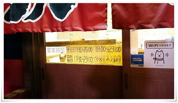 営業案内@らぁめん鉄兵 宮若店