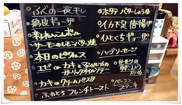 日替わりメニュー@隠れ家ダイニングTOMMY