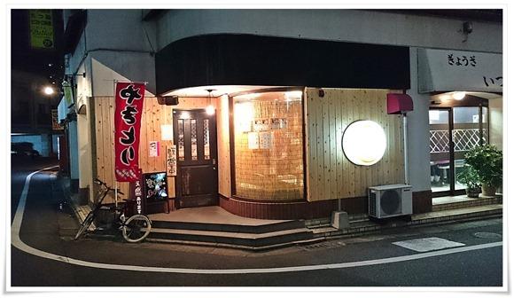 串処 とり健(とりけん)@八幡西区黒崎