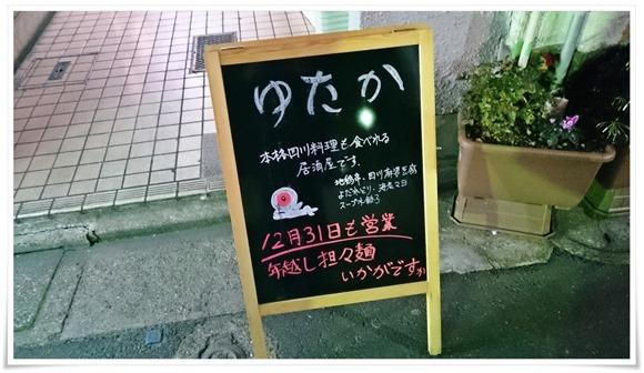 黒崎で年越し営業@居酒屋ゆたか
