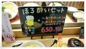 ほろ酔いセット@因幡うどん 博多デイトス店