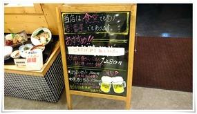 「ほろよいセット@博多三昧 まるとく食堂