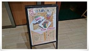 ほろ酔いセット@大福うどん 博多地下街店