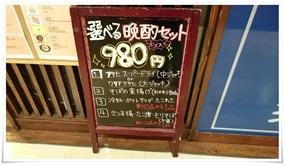 選べる晩酌セット@立ち食い飲みそば屋 雅隆製麺