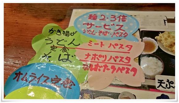 麺2・3倍サービス@ちゅんちゅん食堂