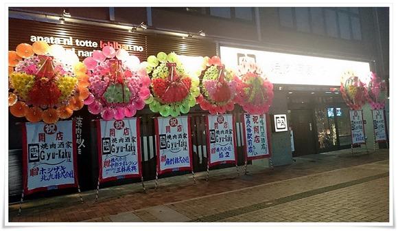 焼肉牛角 八幡駅前店 店舗外観